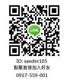 LINE的ID是sander105,點擊此圖就可加入好友